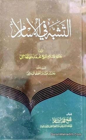 Al Tashabbuh Fi Al Islam, التشبه في الاسلام