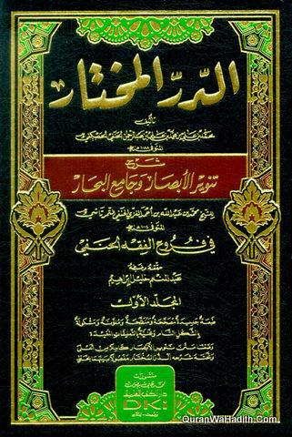 Al Dur Al Mukhtar Sharh Tanvir Al Absar wa Jami Al Bahar, 2 Vols, الدر المختار شرح تنوير الأبصار وجامع البحار