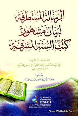 Al Risalah al Mustatrifah li Bayan Mashhur Kutub al Sunnah al Musannafah, الرسالة المستطرفة لبيان مشهور كتب السنة المشرفة