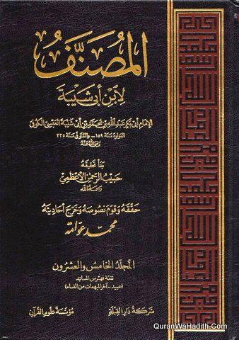Al Musannaf Ibn Abi Shaybah, 26 Vols, المصنف لابن أبي شيبة