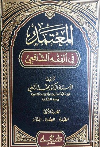 Al Mutamad fi al Fiqh al Shafai, 5 Vols, المعتمد في الفقه الشافعي