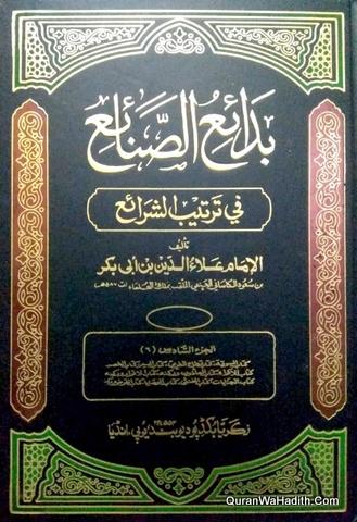 Badai al Sanai fi Tarteeb al Sharai, 6 Vols, بدائع الصنائع في ترتيب الشرائع