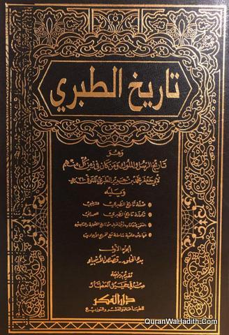Tarikh al Tabari, 13 Vols, تاريخ الطبري تاريخ الرسل والملوك
