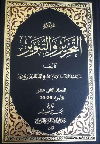 Tafsir al Tahrir wa Tanwir, 12 Vols, تفسير التحرير والتنوير