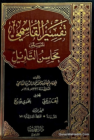 Tafsir al Qasimi al Musama Mahasin al Tawil, 9 Vols, تفسير القاسمي المسمى محاسن التأويل