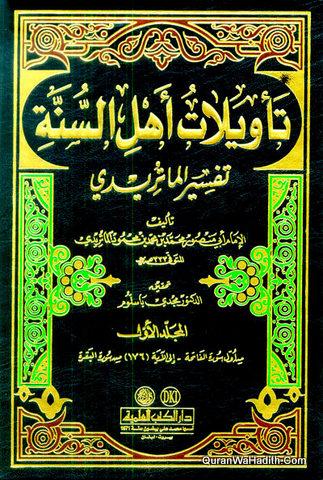 Tawilat Ahl Al Sunnah Tafsir Al Maturidi, 10 Vols, تأويلات أهل السنة تفسير الماتريدي