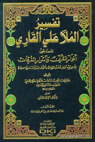 Tafsir Al Mulla Ali Al Qari, Anwar Al Quran Wa Asrar Al Furqan, 5 Vols, تفسير الملا علي القاري المسمى أنوار القرآن و أسرار الفرقان