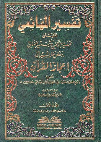 Tafsir Al Muhaimi, 3 Vols, تفسير المهائمي المسمى تبصير الرحمن وتيسير المنان ببعض ما يشير إلى إعجاز القرآن