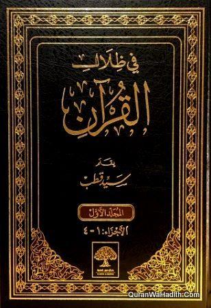 Tafsir Fi Zilal Al Quran, 6 Vols, تفسير في ظلال القرآن