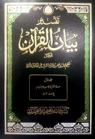 Tafseer Bayan ul Quran, 3 Vols, تفسیر بیان القران