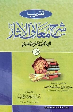 Taqreeb Sharah Maani Al Asar, 3 Vols, تقريب شرح معاني الآثار