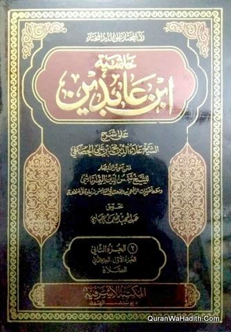 Hashiya Ibn Abidin, Radd Al Muhtar Ala Al Dur Al Mukhtar, حاشية ابن عابدين, رد المحتار على الدر المختار