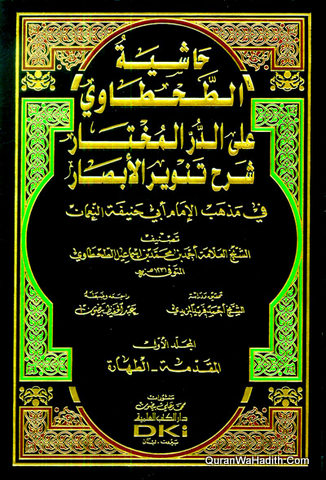 Hashiyat al Ṭahtawi Ala al-Durr al-Mukhtar Sharh Tanwir, 12 Vols, حاشية الطحطاوي على الدر المختار شرح تنوير الأبصار