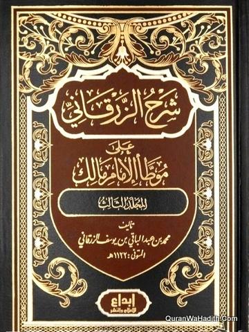 Sharh Al Zarqani Ala Muwatta Al Imam Malik, 4 Vols, شرح الزرقاني على موطأ الامام مالك