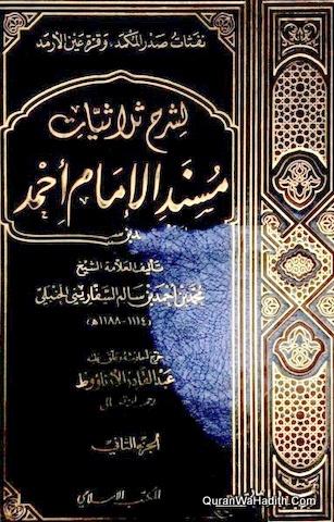 Sharh Sulasiyat Musnad Imam Ahmad, 2 Vols, نفثات صدر المكمد وقرة عين الأرمد لشرح ثلاثيات مسند الإمام أحمد
