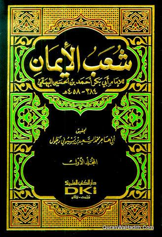 Shuab Al Iman, 9 Vols, شعب الإيمان