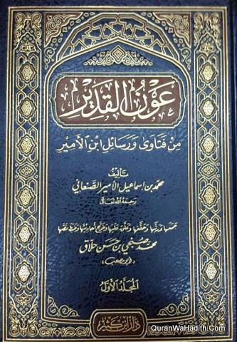 Awn Al Qadir Min Fatawa Wa Rasail Ibn Al Amir, 10 Vols, عون القدير من فتاوى ورسائل ابن الأمير