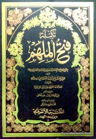 Fathul Mulhim Sharah Saheeh Muslim Arabic, 12 Vols, فتح الملهم شرح صحيح المسلم
