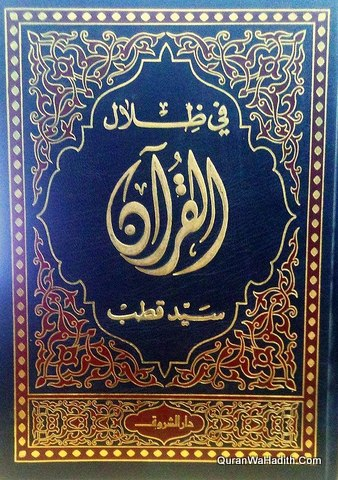 Tafsir Fi Zilal Al Quran, 6 Vols, في ظلال القرآن