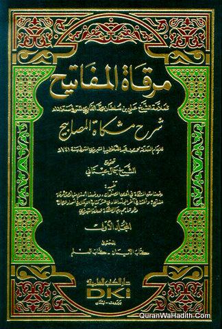 Mirqat Al Mafatih Sharh Mishkat Al Masabih, 11 Vols, مرقاة المفاتيح شرح المشکوة المصباح