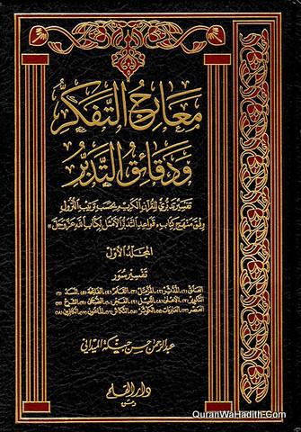 Marij al Tafakkur Wa Daqaiq al Tadabbur, 15 Vols, معارج التفكر ودقائق التدبر, تفسير
