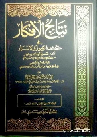 Nataij al Afkar Fi Kashf Al Ramooz Wal Asrar, 10 Vols, نتائج الأفكار في كشف الرموز والأسرار وهي تكملة فتح القدير على الهداية شرح بداية المبتدى