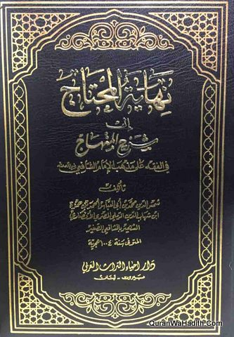 Nihayat al Muhtaj ila Sharh al Minhaj, 8 Vols, نهاية المحتاج إلي شرح المنهاج في الفقه على مذهب الإمام الشافعي