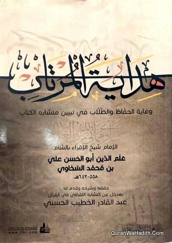 Hidayat Al Murtab, هداية المرتاب وغاية الحفاظ والطلاب في تبيين متشابه الكتاب