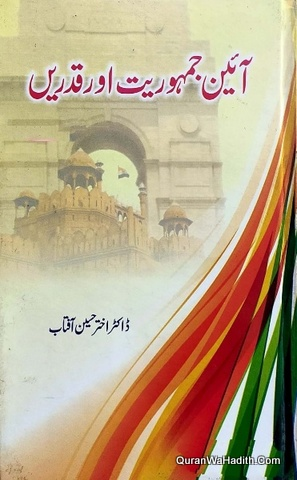 Aain Jamhuriyat Aur Qadrein, آئین جمہوریت اور قدریں