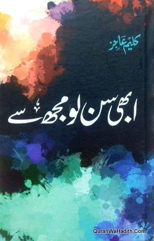 Abhi Sun Lo Mujhse Khud Nawisht Sawaneh Kalim Ajiz, ابھی سن لو مجھ سے خود نوشت سوانح