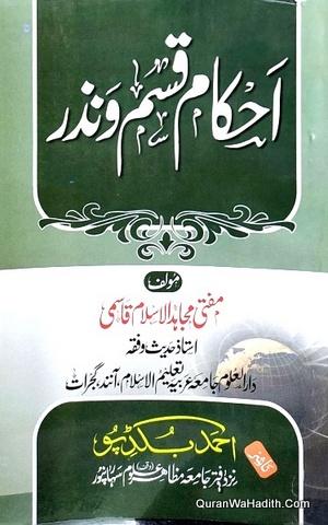 Ahkam Qism o Nazar, احکام قسم و نظر