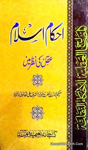 Ahkam e Islam Aqal Ki Nazar Mein, احکام اسلام عقل کی نظر میں