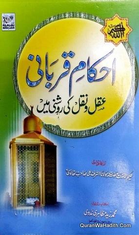 Ahkam e Qurani Aqal Aur Naqal Ki Roshni Mein, احکام قرانی عقل اور نقل کی روشنی میں