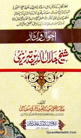Ahwal o Asar Shaikh Jalaluddin Tabrizi, احوال و آثار شیخ جلال الدین تبریزی