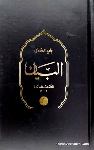 Al Bayan Javed Ahmad Ghamidi, 5 Vols, البیان جاوید احمد غامدی