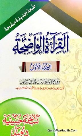 Al Qirat ul Waziha, القراءة الواضحة