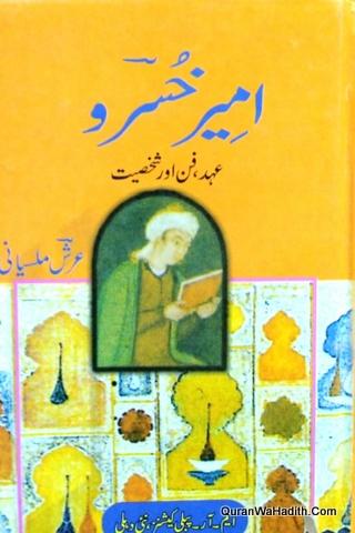 Amir Khusro Ahad Fan Aur Shakhsiyat, امیر خسرو عہد فن اور شخصیت