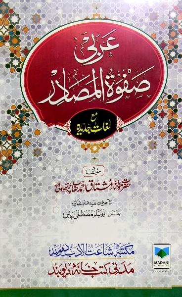 Arbi Safwatul Masadir, عربی صفوت المصادر