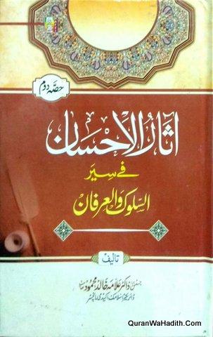 Asar ul Ahsan Fi Siyar ul Sulook Wal Irfan, 2 Vols, آثار الاحسان فی سیر السلوک و العرفان