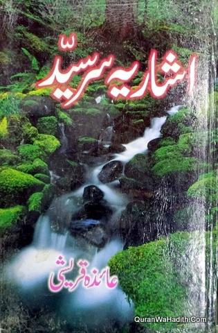 Ashariya e Sir Syed, اشاریہ سر سید