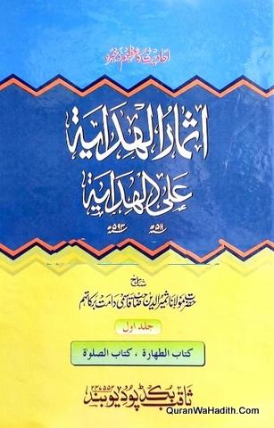 Asmar ul Hidaya Alal Hidaya, اثمار الھدایہ علی الہدایہ