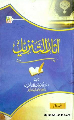 Asrar ul Tanzeel, اسرار التنزیل