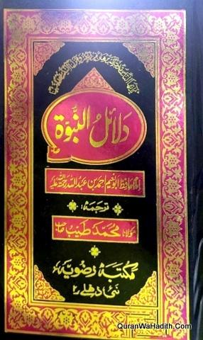 Dalail un Nubuwwah Urdu, دلائل النبوة اردو