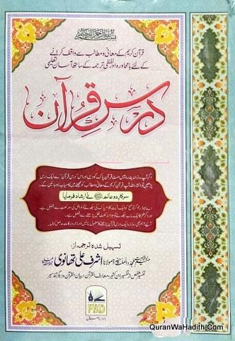 Dars e Quran, 6 Vols, درس قرآن مکمل