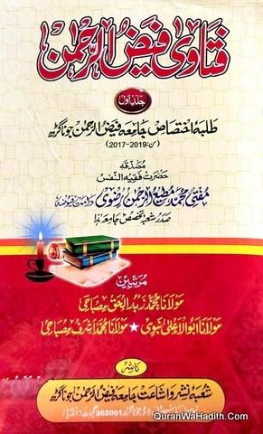 Fatawa Faiz ul Rahman, فتاویٰ فیض الرحمٰن