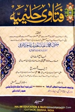 Fatawa Haleemia, فتاویٰ حلیمیہ