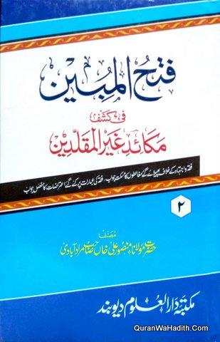 Fath ul Mubeen Fi Kashf Makaid Ghair Muqalideen, 2 Vols, فتح المبین فی کشف مکائد غیر المقلدین