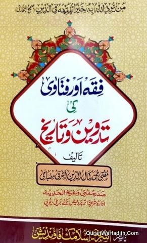 Fiqh Aur Fatawa Ki Tadween Aur Tareekh, فقہ اور فتاویٰ کی تدوین و تاریخ