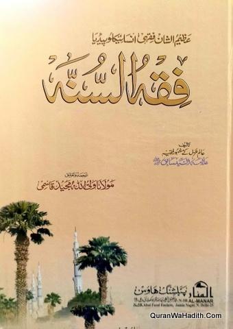 Fiqh ul Sunnah, Fiqhi Encyclopedia, 3 Vols, فقہ السنہ, فقہی انسائیکلوپیڈیا