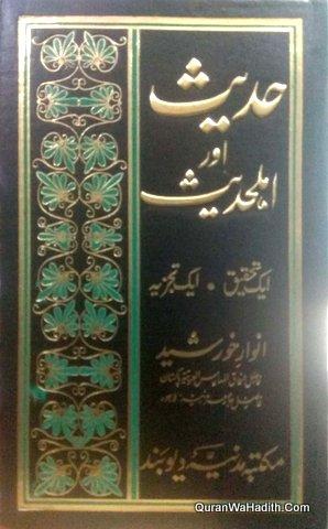 Hadees Aur Ahle Hadees, حدیث اور اہل حدیث